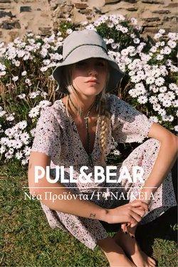 Προσφορές από Pull & Bear στο φυλλάδιο του Pull & Bear ( Λήγει αύριο)