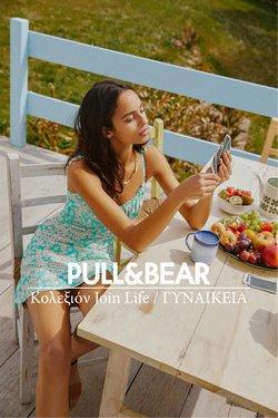 Προσφορές από Pull & Bear στο φυλλάδιο του Pull & Bear ( 13 ημέρες)