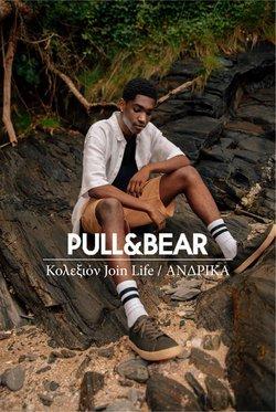 Προσφορές από Pull & Bear στο φυλλάδιο του Pull & Bear ( 30+ ημέρες)