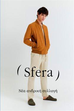 Κατάλογος Sfera ( Δημοσιεύτηκε σήμερα )