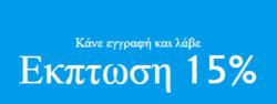 Προσφορές από UNITED COLORS OF BENETTON στο φυλλάδιο του Αθήνα