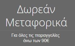 Προσφορές από Άνεμος στο φυλλάδιο του Αθήνα
