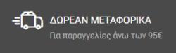 Προσφορές από iStorm στο φυλλάδιο του Αθήνα