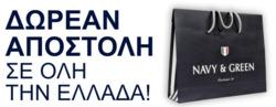 Προσφορές από NAVY & GREEN στο φυλλάδιο του Αθήνα
