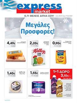 Κατάλογος express market σε Βόλβη ( Έχει λήξει )