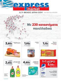Κατάλογος express market σε Βόλβη ( 2 ημέρες )