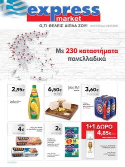 Κατάλογος express market σε Πάτρα ( Έχει λήξει )