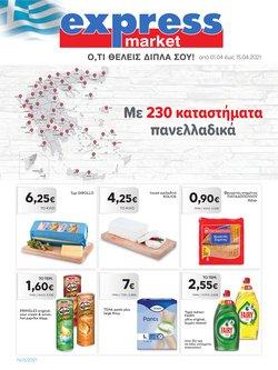 Κατάλογος express market σε Θεσσαλονίκη ( Λήγει σήμερα )