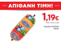 Προσφορές από express market στο φυλλάδιο του Θεσσαλονίκη