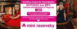 Κατάλογος Raxevsky ( Έχει λήξει )