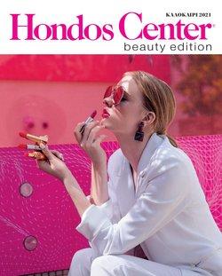 Προσφορές από Υγεία & Ομορφιά στο φυλλάδιο του Hondos Center ( 30+ ημέρες)
