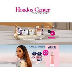 Κατάλογος Hondos Center ( Δημοσιεύτηκε εχθές)
