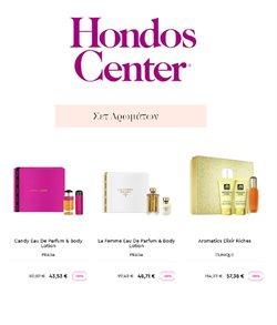 Κατάλογος Hondos Center σε Κατερίνη ( Έχει λήξει )