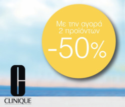 Προσφορές από Hondos Center στο φυλλάδιο του Χίος