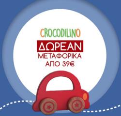 Προσφορές από CROCODILINO στο φυλλάδιο του Αθήνα