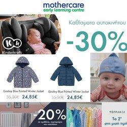 Προσφορές από Παιδιά & Παιχνίδια στο φυλλάδιο του Mothercare ( 2 ημέρες)