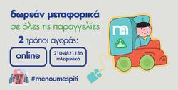 Κουπόνι Mothercare σε Κέρκυρα ( 20 ημέρες )