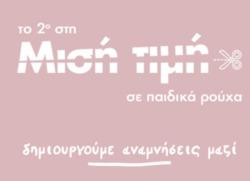 Κουπόνι Mothercare σε Αθήνα ( 6 ημέρες )