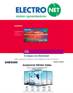 Άργος προσφορές στον κατάλογο Ηλεκτρονικά σε Electronet ( 2 ημέρες )