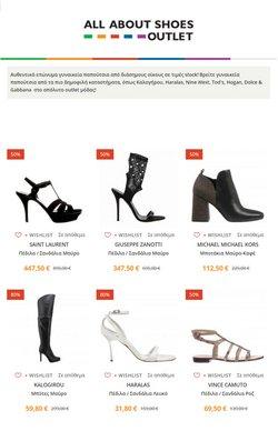 Ίασμος προσφορές στον κατάλογο Μόδα σε All About Shoes Outlet ( 5 ημέρες )