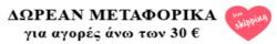 Προσφορές από ilovefashion.gr στο φυλλάδιο του Αθήνα