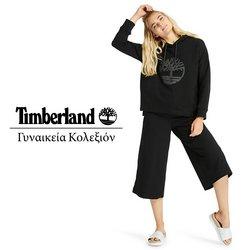 Προσφορές από Timberland στο φυλλάδιο του Timberland ( 30+ ημέρες)