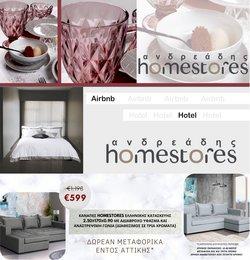 Προσφορές από ΑΝΔΡΕΑΔΗΣ Homestores στο φυλλάδιο του ΑΝΔΡΕΑΔΗΣ Homestores ( 24 ημέρες)