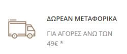 Προσφορές από ΑΝΔΡΕΑΔΗΣ Homestores στο φυλλάδιο του Αθήνα