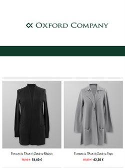 Κατάλογος OXFORD COMPANY σε Ηράκλειο ( Έχει λήξει )