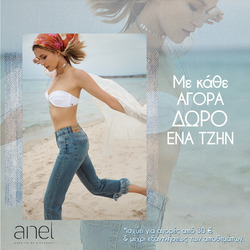 Προσφορές από ANEL στο φυλλάδιο του Αθήνα