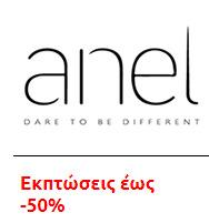 Προσφορές από ANEL στο φυλλάδιο του Θεσσαλονίκη