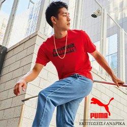 Προσφορές από Αθλητικά στο φυλλάδιο του Puma ( 11 ημέρες)