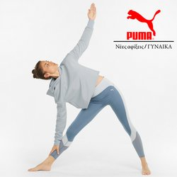 Προσφορές από Puma στο φυλλάδιο του Puma ( 30+ ημέρες)