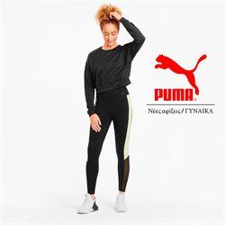 Κατάλογος Puma ( 7 ημέρες )