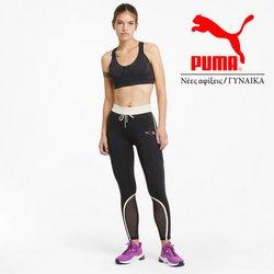 Κατάλογος Puma ( 27 ημέρες )