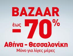 Προσφορές από INTERSPORT στο φυλλάδιο του Αθήνα