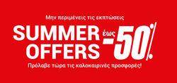 Κουπόνι INTERSPORT σε Θεσσαλονίκη ( 26 ημέρες )