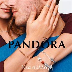Κατάλογος Pandora σε Πάργα ( 23 ημέρες )