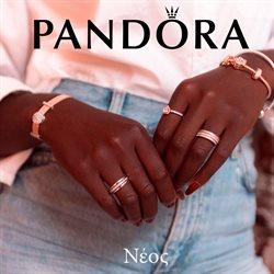 Κατάλογος Pandora ( 30+ ημέρες )