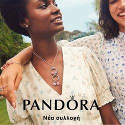Χαλάνδρι προσφορές στον κατάλογο Μόδα σε Pandora ( Πριν από 2 ημέρες )