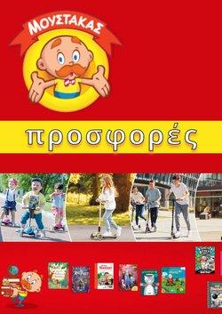 Αθήνα προσφορές στον κατάλογο Παιδιά & Παιχνίδια σε Μουστάκας ( 23 ημέρες )