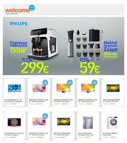 Κατάλογος Welcome Stores σε Θεσσαλονίκη ( Έχει λήξει )