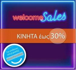 Κατάλογος Welcome Stores σε Θεσσαλονίκη ( 13 ημέρες )