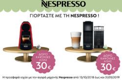 Προσφορές από Welcome Stores στο φυλλάδιο του Θεσσαλονίκη