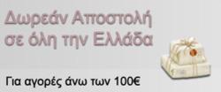 Προσφορές από Elegance στο φυλλάδιο του Θεσσαλονίκη