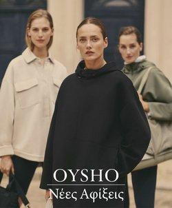 Προσφορές από Oysho στο φυλλάδιο του Oysho ( 25 ημέρες)