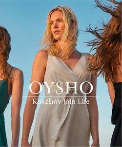 Κατάλογος Oysho ( 27 ημέρες)