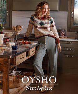 Κατάλογος Oysho ( 7 ημέρες )