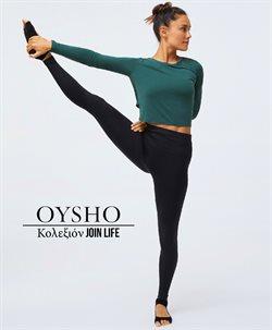 Κατάλογος Oysho ( 2 ημέρες )