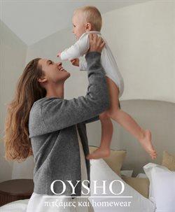 Κατάλογος Oysho ( 13 ημέρες )